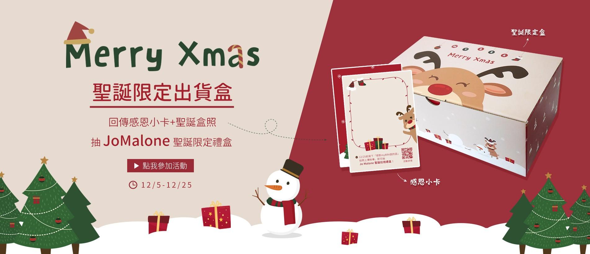 1205 聖誕包裝社群活動
