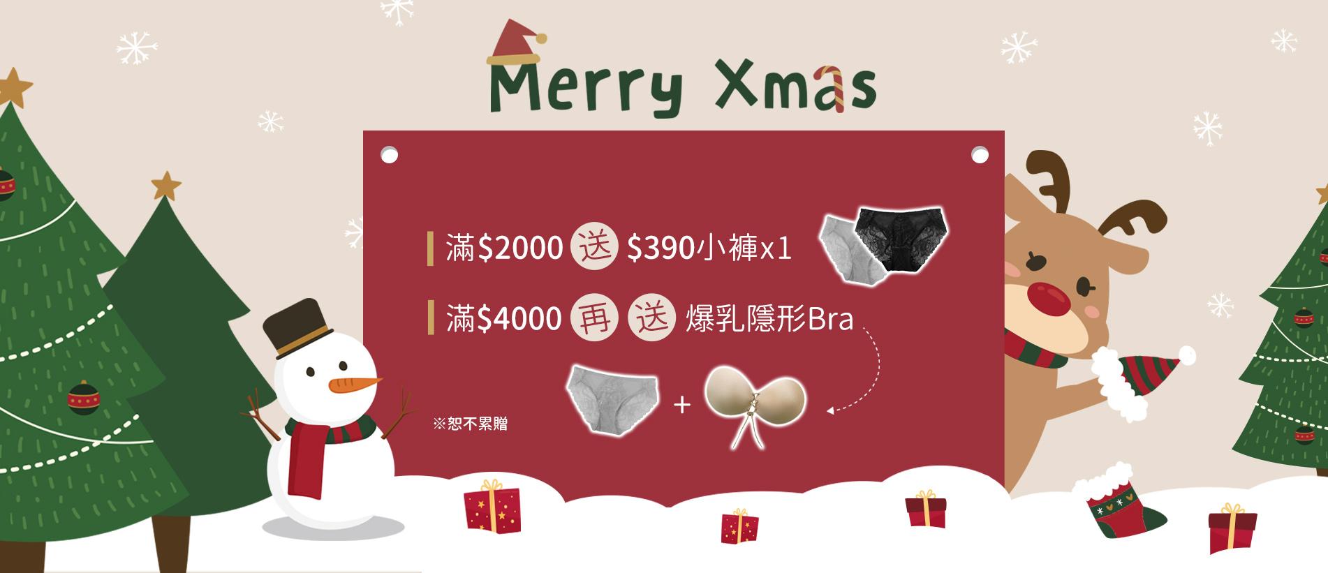 1211 聖誕活動-滿額贈