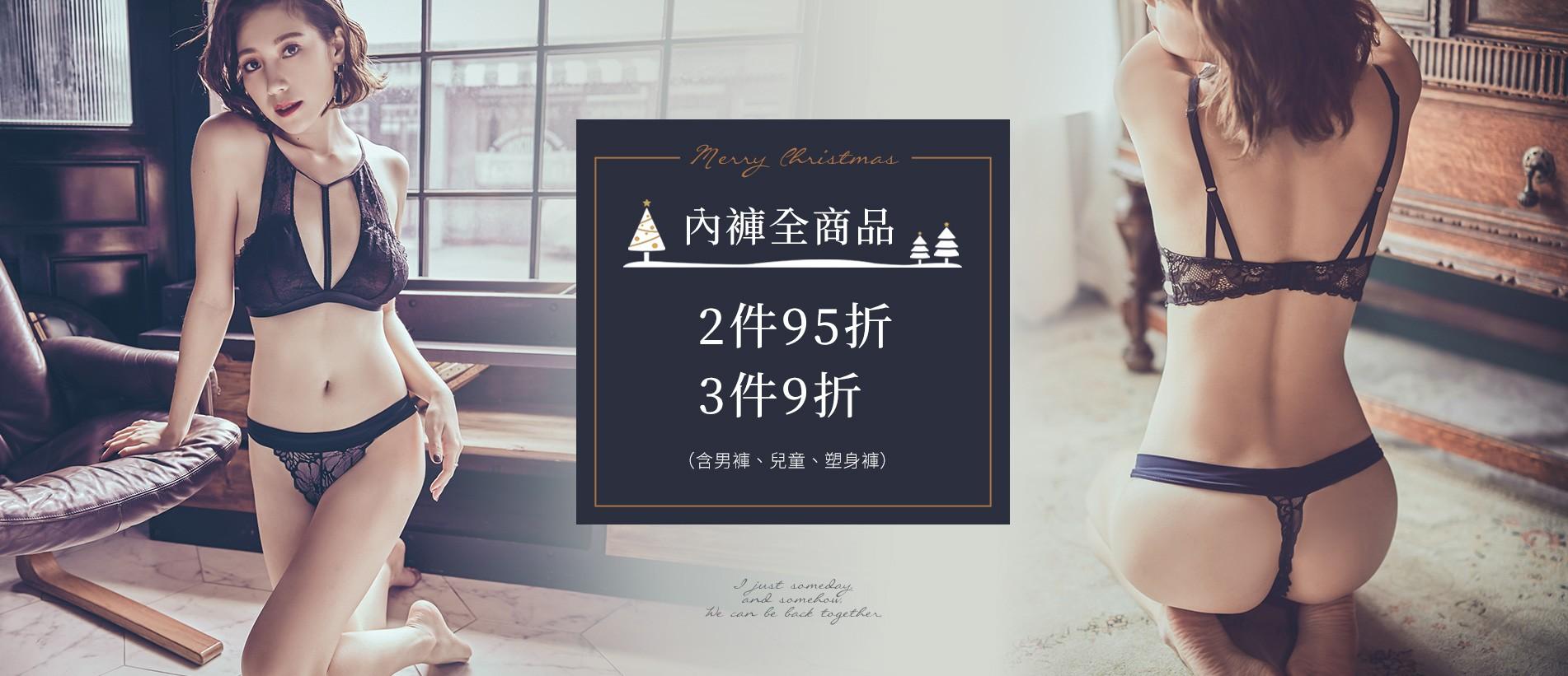 1211 聖誕活動-內褲優惠