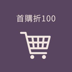 0107 首購折100