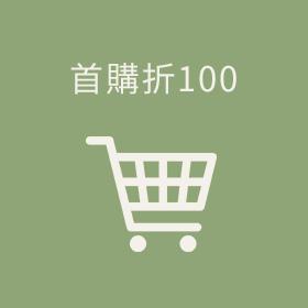 0315 首購折100
