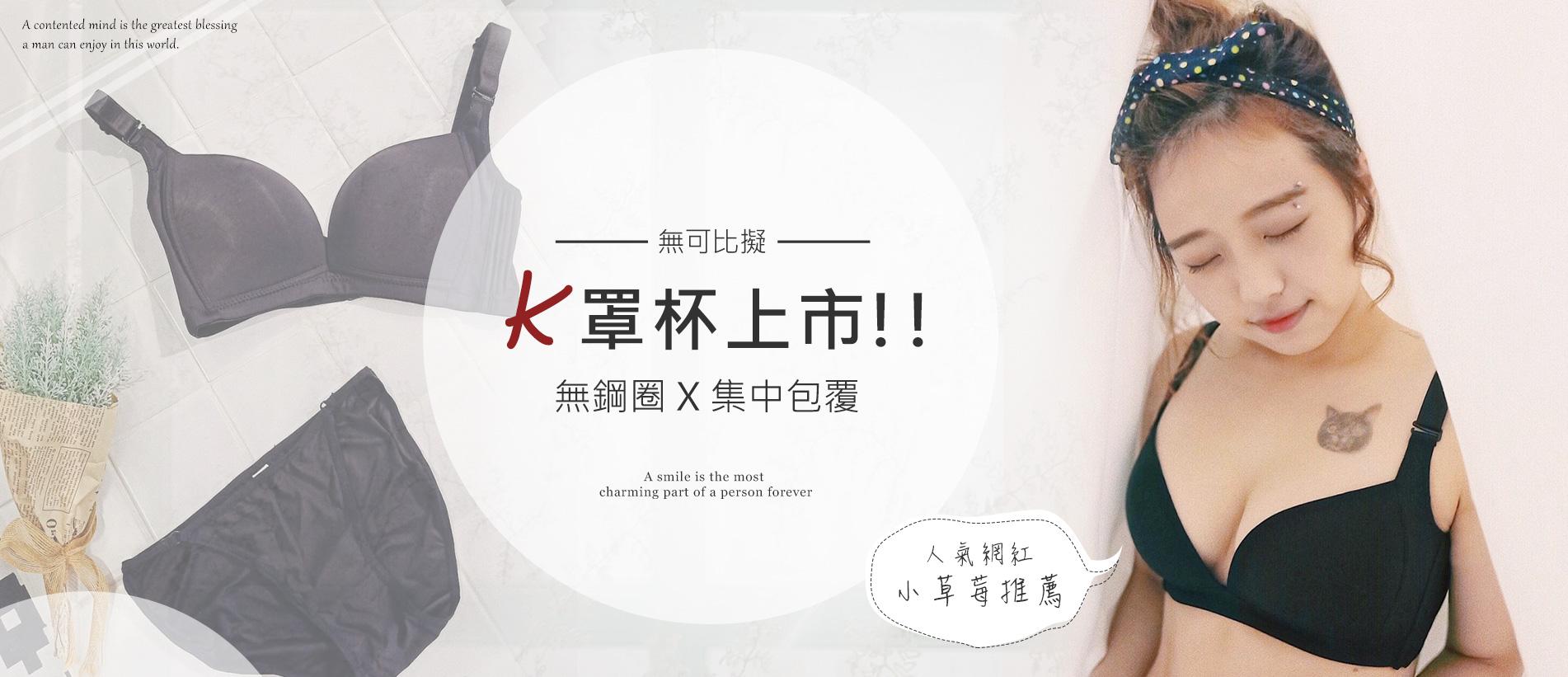 0319 名人推薦(K罩杯+小草莓)