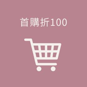 0429 首購折100