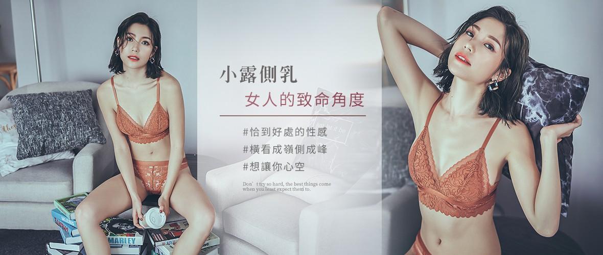 小露側乳😘女人的致命角度