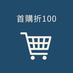 首購折100