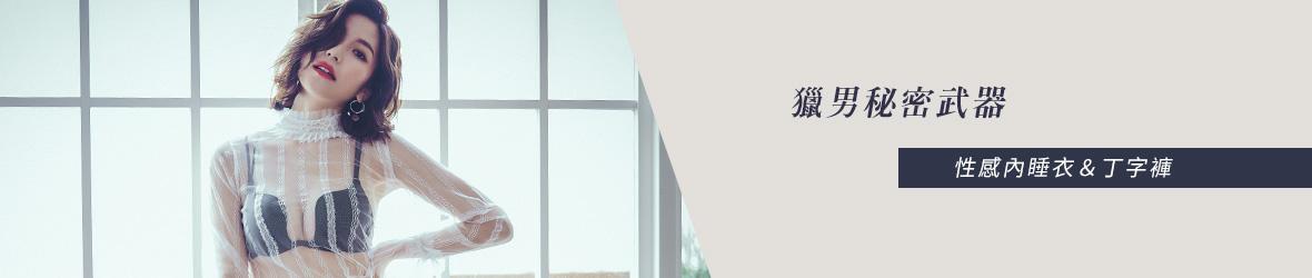 0121 熱銷-獵男秘密武器