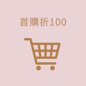 0207 首購折100