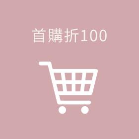 0301 首購折100