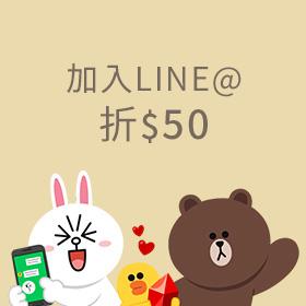 加LINE@折50元