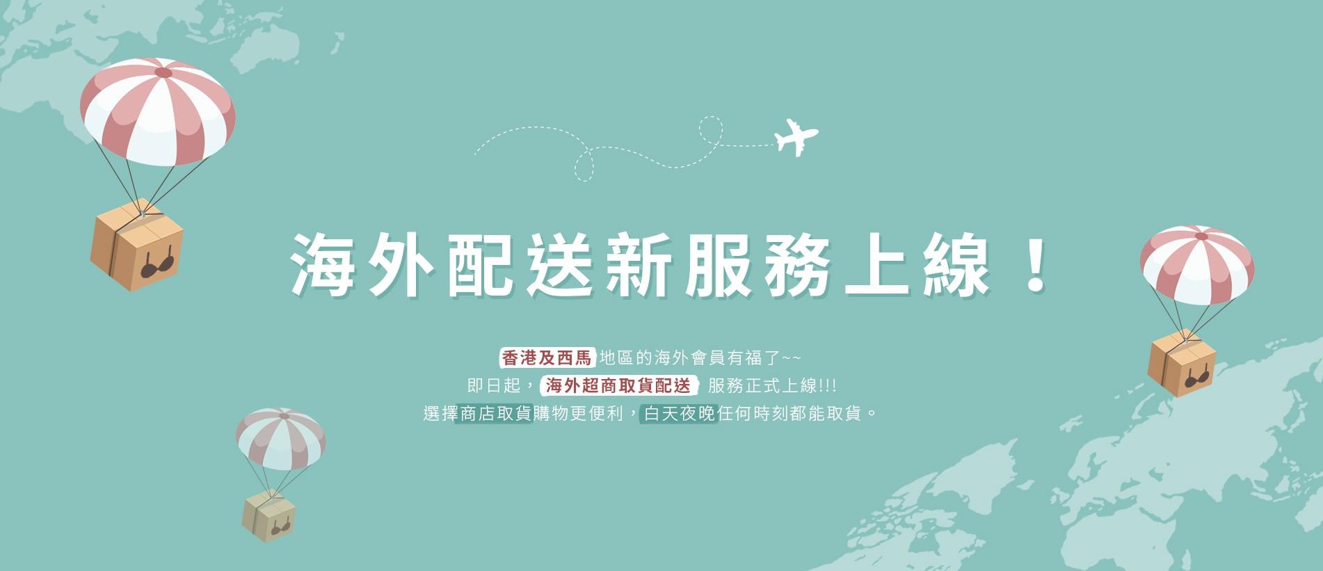 0612 海外超商取貨(新服務上線)