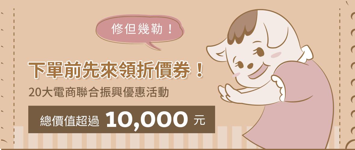 0804 振興券品牌頁