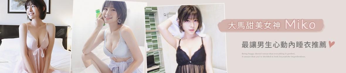 0928 熱銷-大馬甜美女神Miko