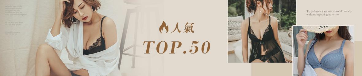 0108 12月人氣TOP50