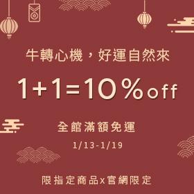 0113 新春活動(1/13~1/19)