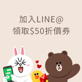 202104-加LINE@折50元