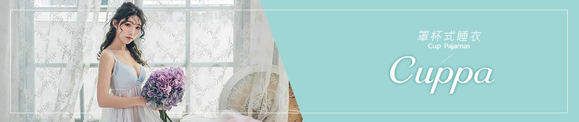 nalla ‧ 罩杯睡衣系列