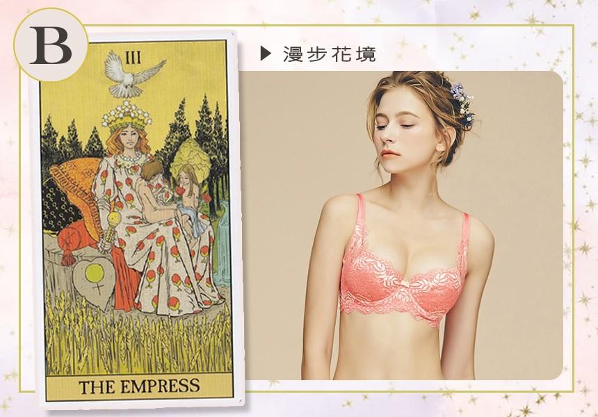 皇后牌 The Empress