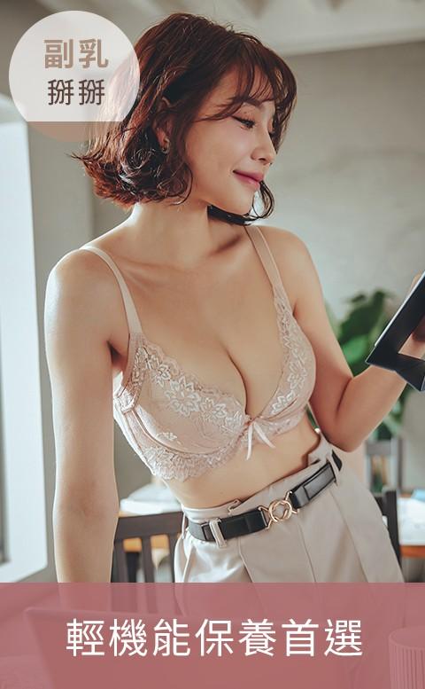 漫步仙境 軟鋼圈美胸機能內衣 B-F Anymore - 粉藕