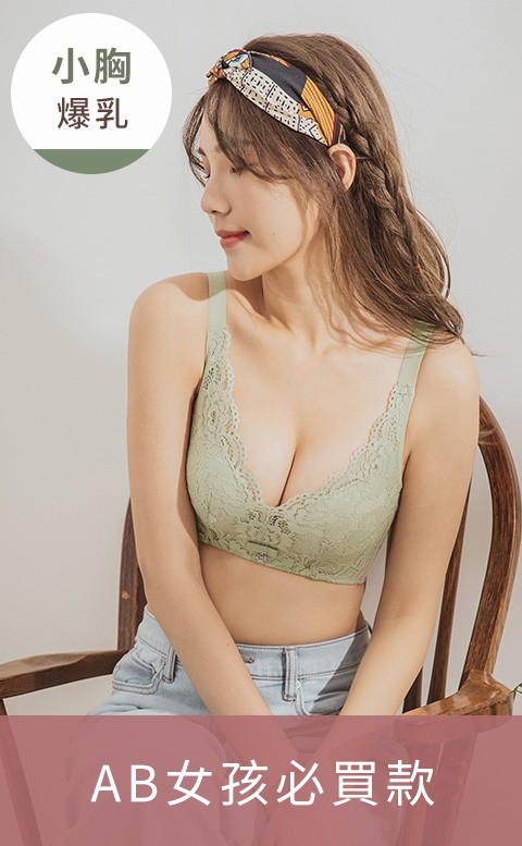 葛莉絲的回眸 甜美爆乳無鋼圈內衣 A-B nalla - 綠色